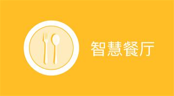 智慧餐厅(多店版)
